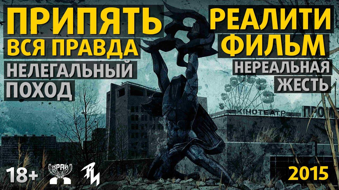 чернобыль.зона отчуждения смотреть сериал онлайн