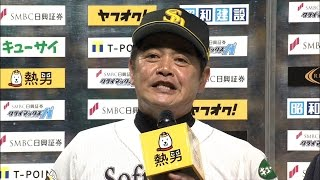 日本シリーズ進出の決まったソフトバンク・工藤監督がお立ち台に上がり...