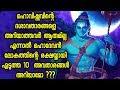 10 Hidden Avatars of Lord Shiva in Malayalam - Behind Kerala