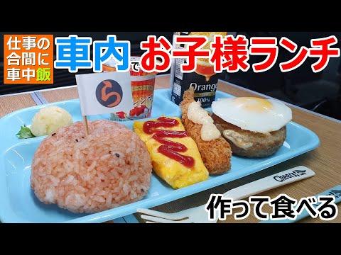 仕事の合間に200円の激安弁当をリメイクしてお子様ランチを作って食べる車中飯
