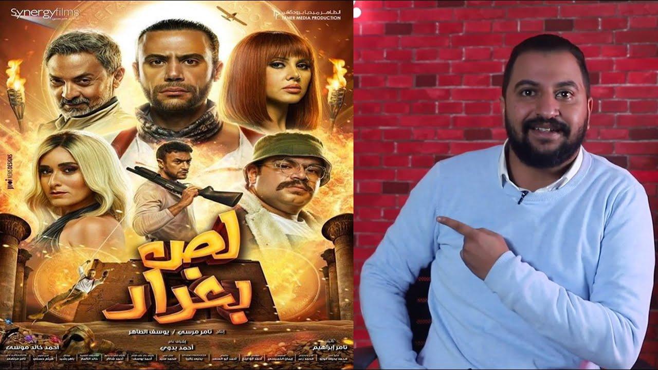 Trailer Reaction   رد فعل علي اعلان فيلم لص بغداد لمحمد امام