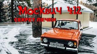 Москвич 412 термостат