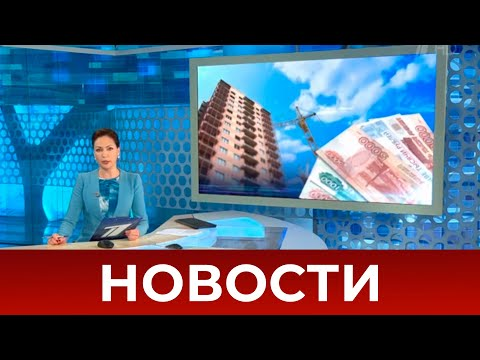 Выпуск новостей в 12:00 от 13.06.2021