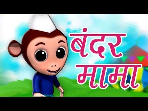 Bandar Mama Pahan Pajama | बन्दर मामा पहन पजामा | Hindi Balgeet Rhymes | Kids Tv India