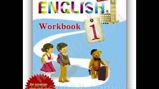Робочий зошит Анлійська мова 1 клас English Workbook З поглибленим вивченням