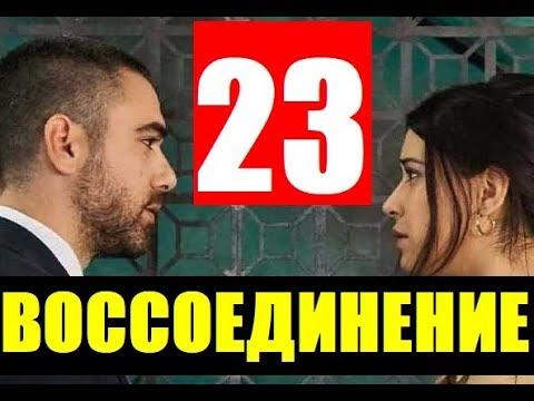 ВОССОЕДИНЕНИЕ 23СЕРИЯ РУССКАЯ ОЗВУЧКА Vuslat. Анонс и дата выхода