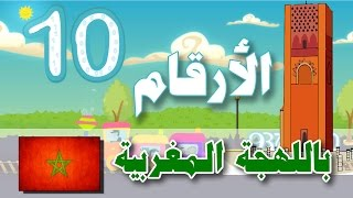 Numbers in Moroccan dialect - Atfal TV | الأرقام باللهجة المغربية (من 0 الى 10) - أطفال تيفي