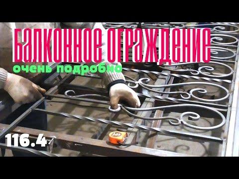 116.4 Балконное ограждение. Очень подробно АнтиковкА 9