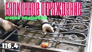 116.4 Балконное ограждение. Очень подробно АнтиковкА(, 2017-04-12T02:00:00.000Z)