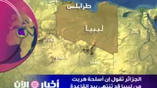 الجزائر- اسلحة هربت من ليبيا قد تنتهي بيد القاعدة