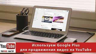 Используем Google Plus для продвижения видео на YouTube(Участвовать в тренинге Игоря Черноусова Эффективное продвижение в Google+ http://sb15.ru/go/googleplus Социальная сеть..., 2016-03-01T09:46:36.000Z)