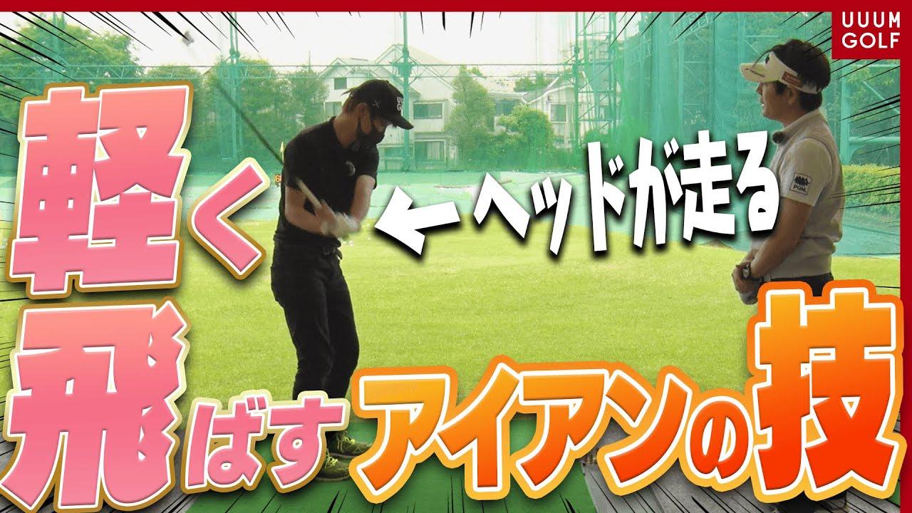 「ある動き」を加えるとアイアンが超簡単に飛ぶようになる!?正しい手打から学ぶ完璧なスイングとは?【#4】【アイアン徹底攻略】【レッスン】【内藤雄士】