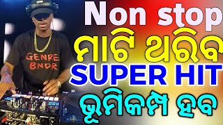 New Odia Bass Bosted Dj Nonstop Exclusive Mix 2018