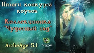ArcheAge 5.1. О итогах конкурса коубов. Коллекционка