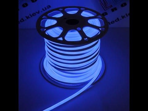Гибкий неон Led Neon 220V синий