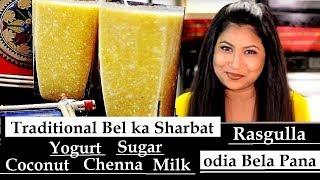 Bel ka Sharbat | Wood Apple Drink | Odia Bela Pana for Pana Sankranti | Bael Fruit Drink