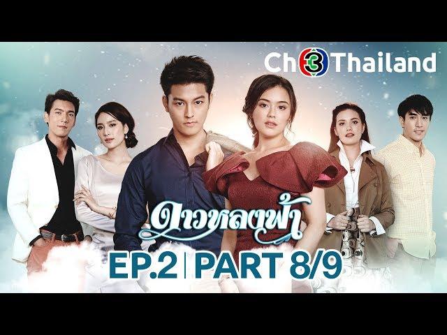 ดาวหลงฟ้า DaoLongFah EP.2 ตอนที่ 8/9 | 18-11-62 | Ch3Thailand