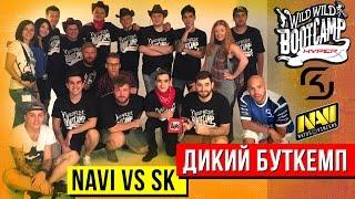 NaVi против Sk Gaming WildwildBootCamp день 1