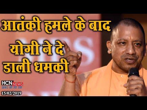 HCN News | आतंकी हमले के बाद गुस्से में सीएम योगी ने दे डाली धमकी | CM Yogi Speech Today