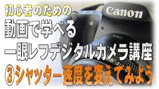 初心者の為のカメラ講座③ -シャッター速度を変えてみよう-【一眼レフ編】