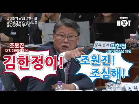"""조원진 """"김한정이"""" vs. 김한정 """"조원진 조심해"""""""