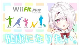 【Wii fit Plus】寝坊謝罪&1Wii fit で健康生活になる。1日目【椎名唯華/にじさんじプロジェクト】