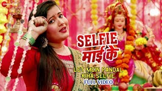 लेट मे पंडाल खिला Selfie Full Selfie Mai Ke Shalini Mishra