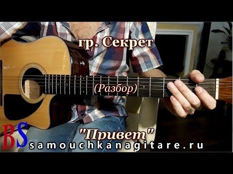 гр.Секрет - Привет (кавер) - Разбор на гитаре, Аккорды