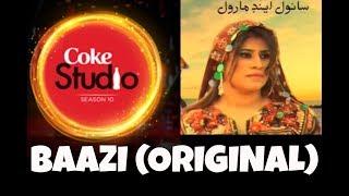 SIR DI BAAZI | ORIGINAL SIRAIKI SONG VIDEO | COKE STUDIO SEASON 10