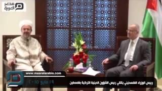 مصر العربية | رئيس الوزراء الفلسطيني يلتقي رئيس الشؤون الدينية التركية بفلسطين