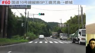 #60「国道10号線縦断スペシャル①鹿児島→都城」