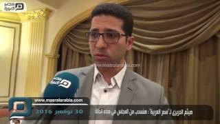 مصر العربية | هيثم الحريرى لـ