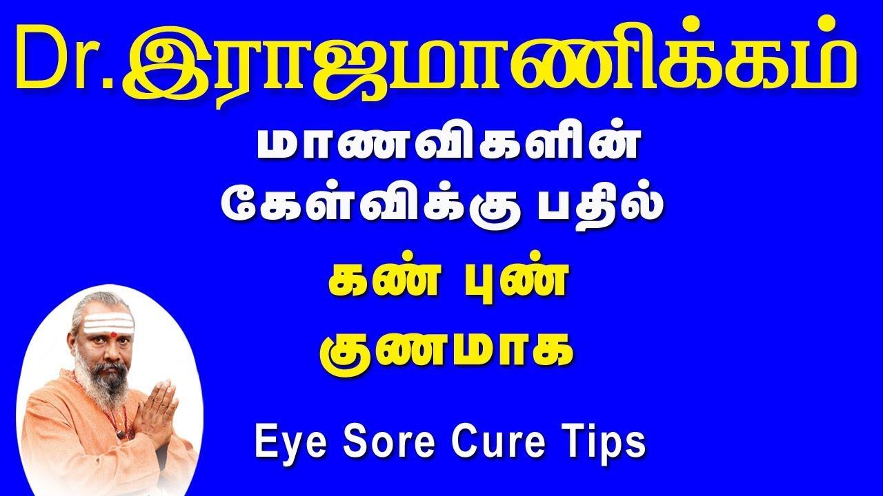 கண் புண் குணமாக Dr.ராஜமணிக்கம் மாணவிகளின் கேள்விக்கு பதில் Eye sore cure tips | kan pun