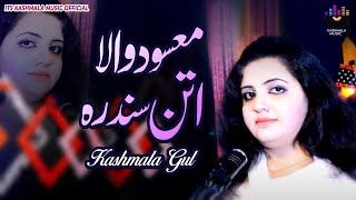Kashmala Gul New Song 2019   Attan Song   Pashto New Song 2019   Kashmala Music