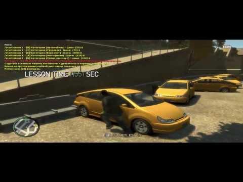 GTA multiplayer часть 1 попытаемся сдать на права