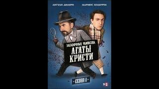 Загадочные убийства Агаты Кристи /3 - Дом угрозы / детектив комедия драма Франция