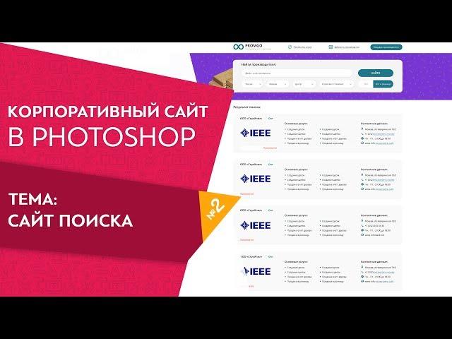 Простые уроки по веб дизайну  Урок 2