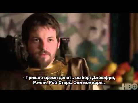 Игра Престолов 2 сезон   трейлер # 5   субтитры