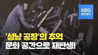 마지막 성냥공장의 변신...문화관광 공간 재생 / KB…