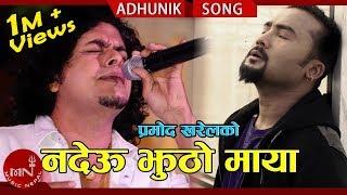 Jhuto Maya - Pramod Kharel Ft. Bikram, Anjali & Sushil | New Nepali Adhunik Song 2018