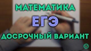 видео Тесты ЕГЭ по математике профильного уровня