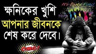 সপ্ন পূর্ণ না হবার কারণ    struggle in your life    success  Motivational Video in Bangla