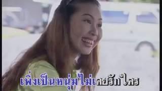 หนุ่มกระเป๋า - ศรคีรี ศรีประจวบ [Official MV&Karaoke]
