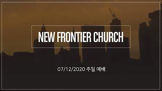 [뉴프런티어 교회] 주일예배 |  시와 노래 (3) 찬양, 꼭 크게 불러야 하나요? (시145:1-13) | 0701220