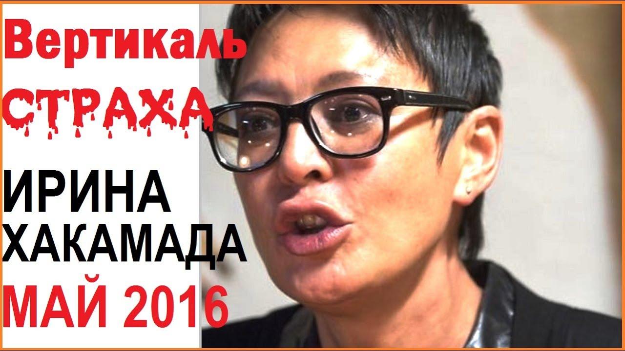 хакамада 2016 фото