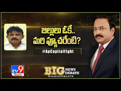 Big News Big Debate : బిల్లులు ఓకే.. మరి ఫ్యూచరేంటి? - TV9