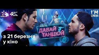 Давай танцюй! (прем'єра 21.03.2019) | Офіційний трейлер | Давай танцуй!