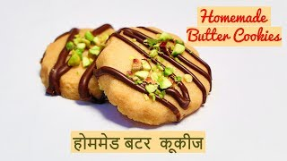 Homemade Butter Cookies Recipe In Hindi Easy Eggless Melt In Mouth Cookies होममेड बटर  कूकीज
