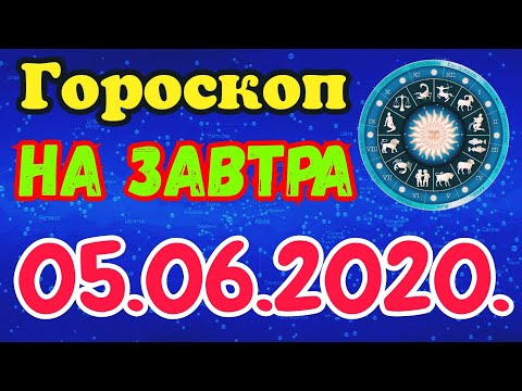 ✅Гороскоп на завтра 05. 06. 2020 / Гороскоп на сегодня / Точный ежедневный гороскоп на каждый день
