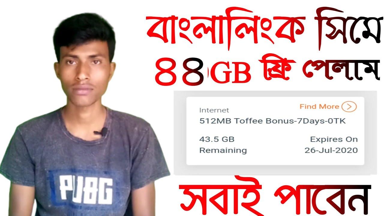 বাংলালিংক সিম থেকে ৪৪ জিবি ইন্টারনেট ফ্রি পেলাম | banglalink free internet | banglalink free net